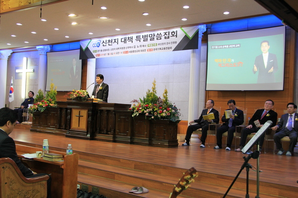 △한기총 신천지특별대책위원회 주최 집회, 위원장 김노아 목사
