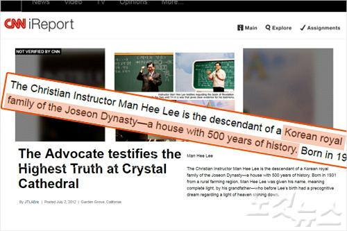 △신천지 이만희 교주가 조선 황실 왕손이라고 소개한 영문 보도자료. CNN iRport 섹션에 올라와 있다