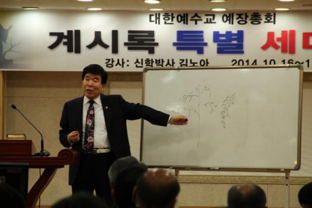 ▲칠판에 그림그리며 강의하는 김노아 목사