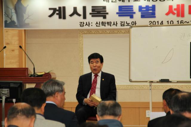 ▲질의응답시간에 질문을 기다리는 김노아 목사