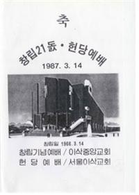 ▲1987 3월 14일 이삭교회 창립 21주년 기념예배 및 헌당예배 주보
