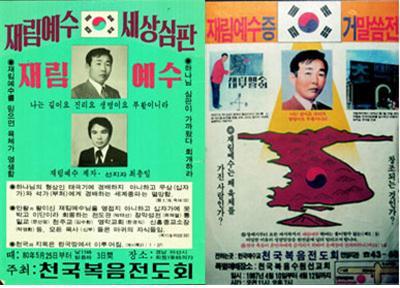 ▲천국복음전도회 구인회 교주의 집회 포스터