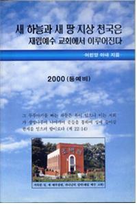 ▲구인회 교주의 분파 최종일측이 1999년 전국 1만여 교회에 배포한 책자