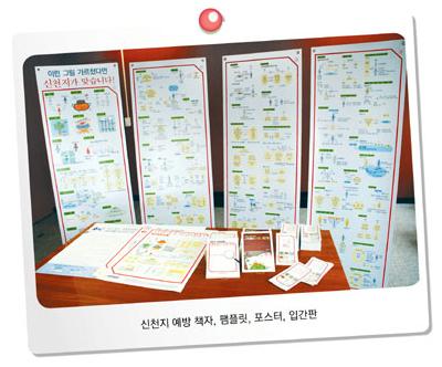 ▲국민일보에서 제작한 신천지 예방 책자, 팸플릿, 포스터, 입간판(사진제공-국민일보)