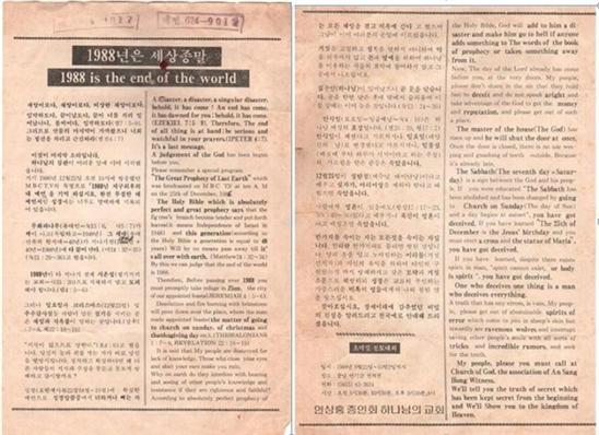 ▲안상홍 1988년도에 천국 광고