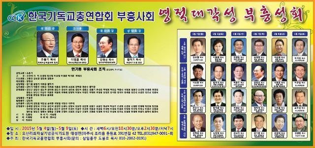 ▲한기총 부흥사회 주최 2015 영적대각성 부흥성회 스케쥴 ⓒ한기총 부흥사회 제공