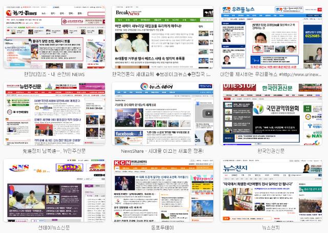 ▲신천지에 우호적인 기사를 작성하고 있는 인터넷 언론들 ⓒ성경과 이단