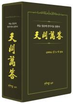 ▲천문만답(天問萬答), 신학박사 김노아 편저