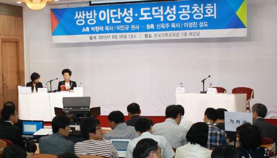 ▲신옥주 목사 VS 이인규 권사·박형택 목사의 쌍방 공청회가 박형택 목사 측이 불참한 가운데 예정대로 지난 15일 서울 한국기독교회관에서 개최됐다.