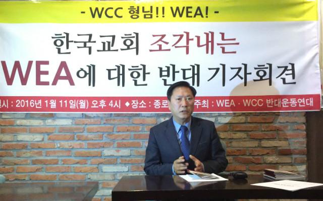 ▲WEA·WCC 반대운동연대(대표 송춘길 목사)가 기자회견을 열고 WEA 세계지도자 대회 개최를 반대한다고 밝혔다. ⓒ크리스천월드