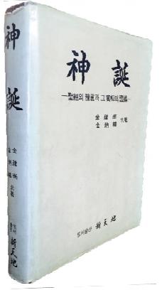 ▲1985년 6월 5일 신천지에서 초판 발행한 '신탄'