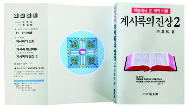 ▲이만희의 저서 '계시록의 진상2'에서 '신탄'의 저자가 이만희라고 소개하고 있다.