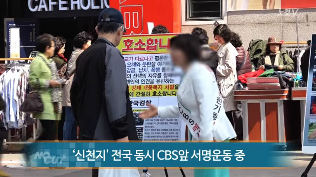▲신천지가 전국에 있는 CBS 사옥 앞에서 서명운동을 시작했다.ⓒCBS 뉴스화면 캡쳐