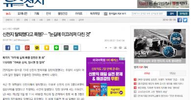 ▲신천지 신도들의 폭행사건을 왜곡보도한 천지일보의 기사 ⓒ천지일보 화면 캡쳐