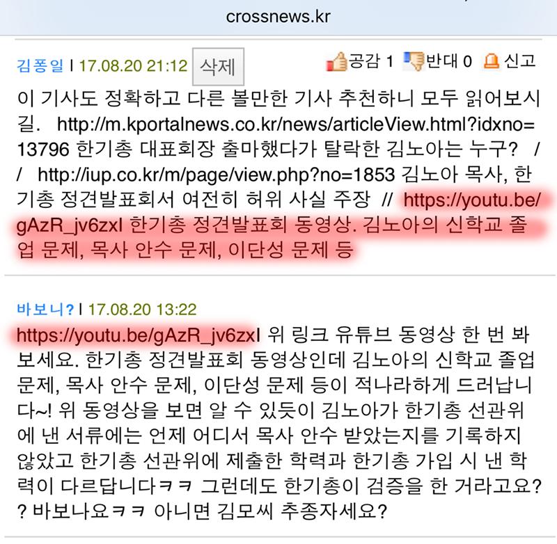 김노아 목사에 대한 악성 댓글