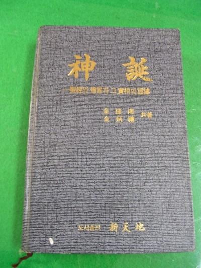 △신탄 책자 ⓒ바로알자신천지 카페