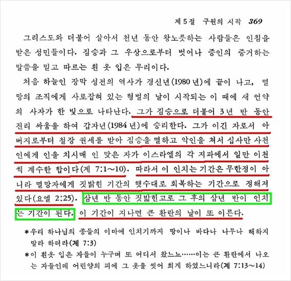 △신탄 p.369 ⓒ바로알자신천지 카페
