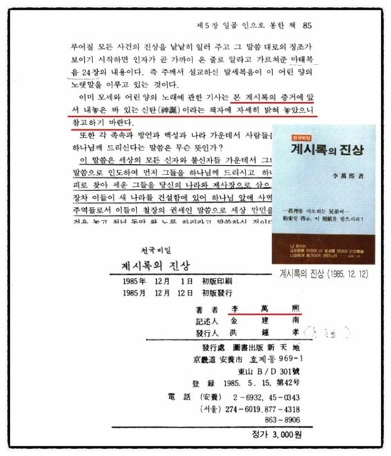 △요한계시록의 진상 p.85 ⓒ바로알자신천지 카페