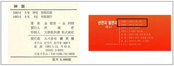△신탄과 신천지발전사 출판정보 ⓒ바로알자신천지 카페