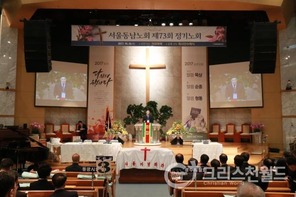 △예장통합 서울동남노회가 마천 세계로교회에서 73회 정기노회를 개최했다.