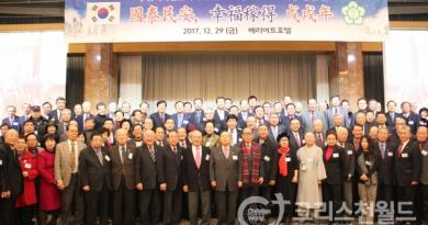 △국가원로회의 원로 및 회원들 약 200여명이 참석한 가운데 '위원 위촉장 수여 및 2017년 합동 송년회' 조찬모임을 가졌다.