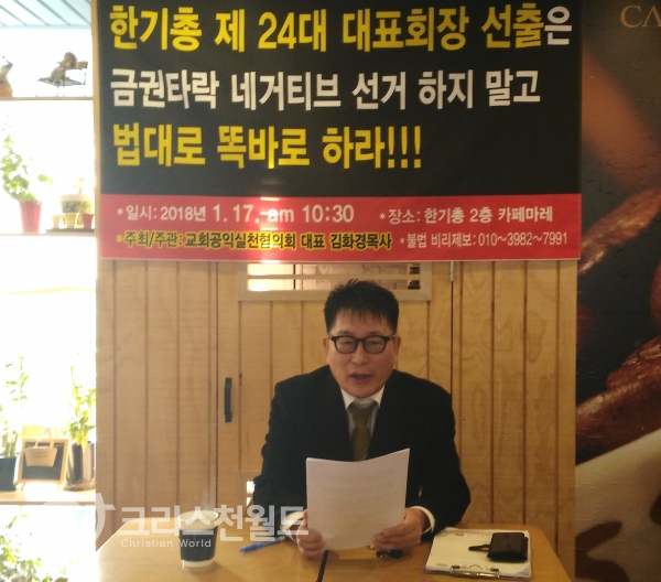 △교회공익실천협의회 대표 김화경 목사