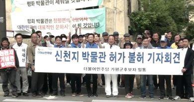 더불어민주당 후보자 일동, '신천지 청평 박물관 건립 반대'