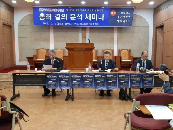△명성교회 불법세습에 관한 '총회 결의 분석 세미나'가 15일 한국기독교회관 2층 조예홀에서 개최됐다.