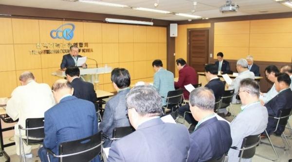 △지난 8월 9일 김희선 장로에 대해 징계요청서가 제출되었던 한기총 제29-4차 임원회