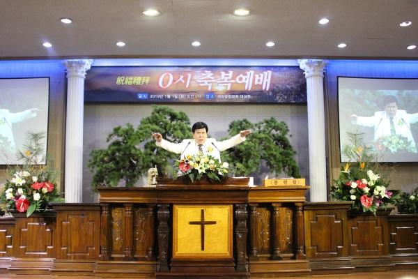 △예장성서총회 김노아 목사가 '2019년 0시 축복예배'에 통성기도를 시작으로 하나님께 영광을 돌리고 있다.