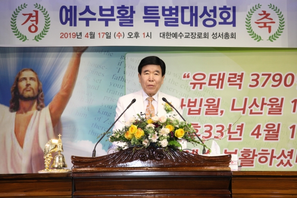 △총회장 김노아 목사가 '예수 부활의 실상'이란 제하의 말씀을 선포하고 있다.