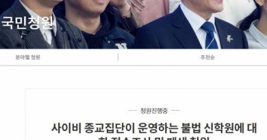 ⓒ청와대 국민청원 게시판