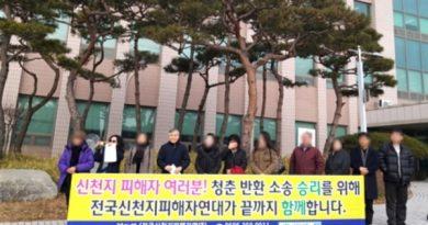 법원, '신천지 위장전도 위법이라 판결'