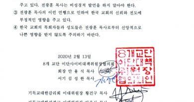 8개교단 이대위 '전광훈 목사 발언, 반성경적이라 지적'