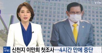 '신천지 이만희 첫 검찰 소환조사'