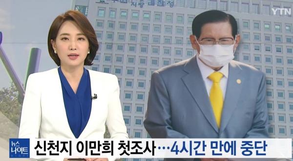 △YTN 뉴스 화면 캡처
