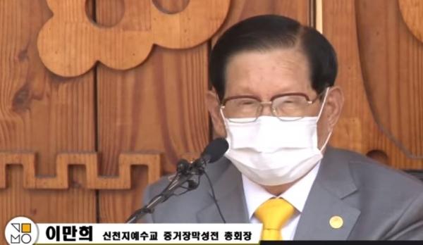 △신천지 이만희 총회장. (출처=국민일보 영상)