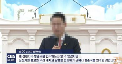 △영상캡처- 노컷뉴스
