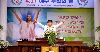 △예장 성서총회 김노아 총회장의 '4.17 예수 부활의 날' 행사 모습